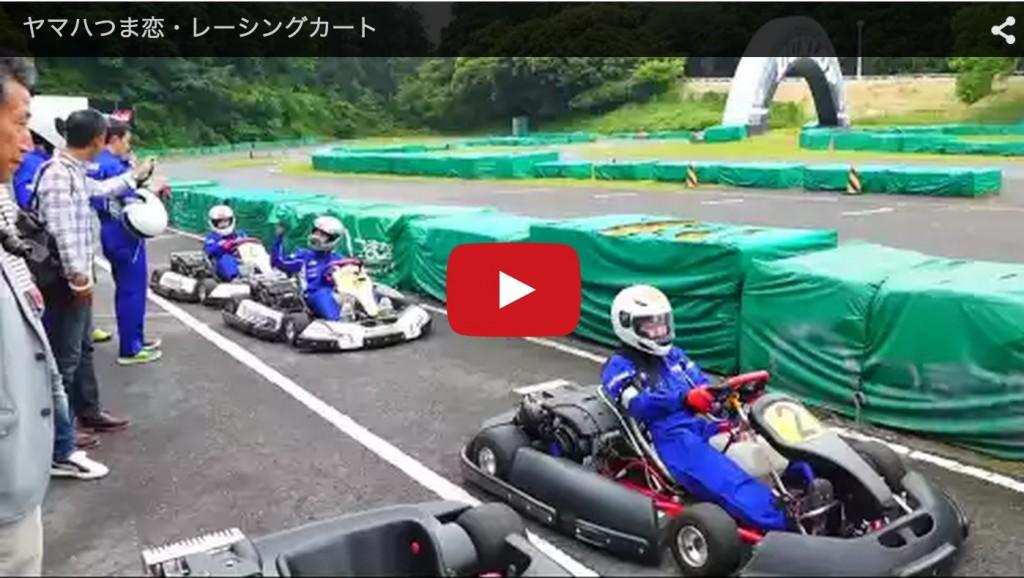 ヤマハつま恋・レーシングカート