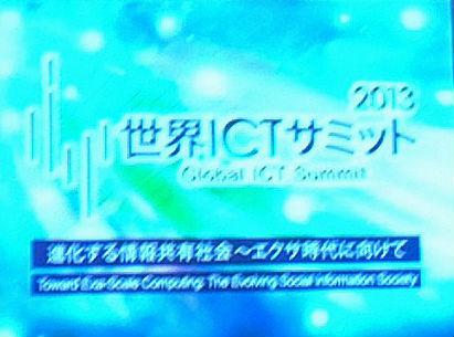 世界ICTサミット
