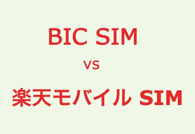 無楽天モバイル SIMとBICK SIM Top