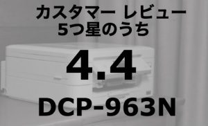 DCP-963N Review A