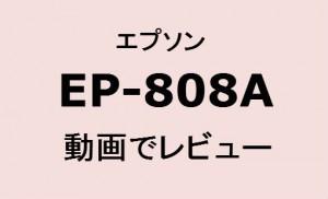 EP-808A 動画でレビュー B