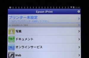 EPSON iPrint Top-a