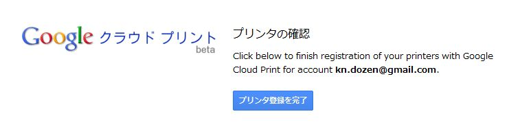 Google Cloud Print-2