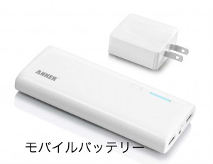 M3 モバイルバッテリー M