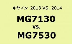 MG7130 vs MG7530 B