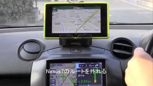 Nexus7 カーナビ