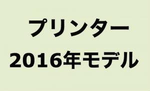 Printer-2016
