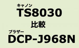 TS8030 vs DCP-J968N
