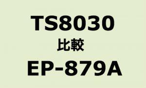 TS8030 vs EP-879A