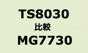 TS8030 vs MG7730
