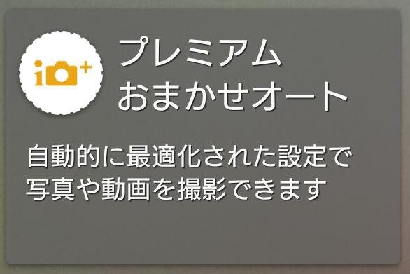 Xperia Z4 オート