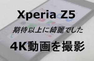 Xperia Z5・4K動画を撮影