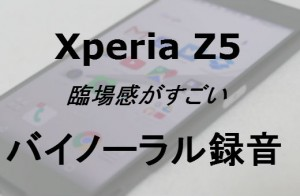 Xperia Z5・バイノーラル録音Top A
