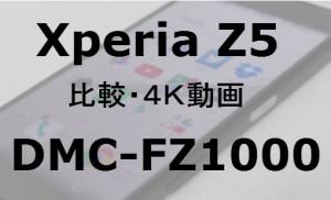 Xperia Z5 vs DMC-FZ1000 4K動画比較 B