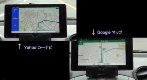 Yahoo!カーナビ と Google マップ の比較