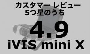 iVIS mini X 49A