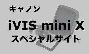 iVIS mini X SP